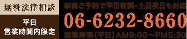 クーリエ法律事務所 電話番号など